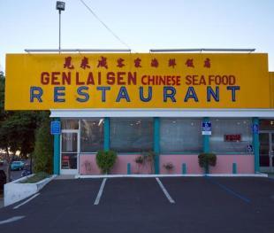 gen-lai-sen-seafood-restaurant
